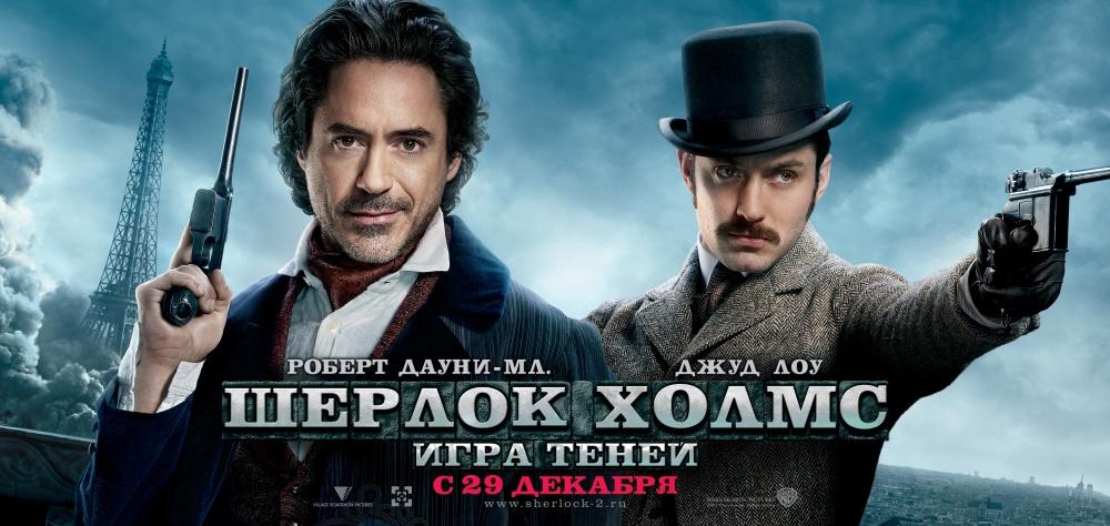 скачать шерлок холмс игра теней 2011 - фото 7