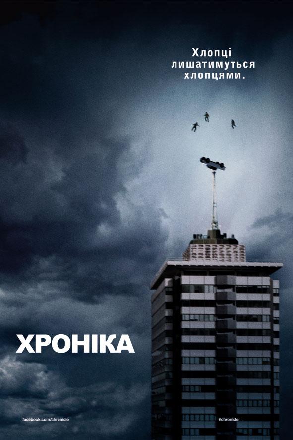 http//st.kinopoisk.ru/im/poster/1/7/7/kinopoisk.ru-Chronicle-1770421.jpg