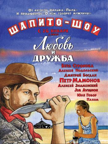 http://st.kinopoisk.ru/im/poster/1/7/8/kinopoisk.ru-Shapito-shou_3A-Lubov-i-druzhba-1787261.jpg