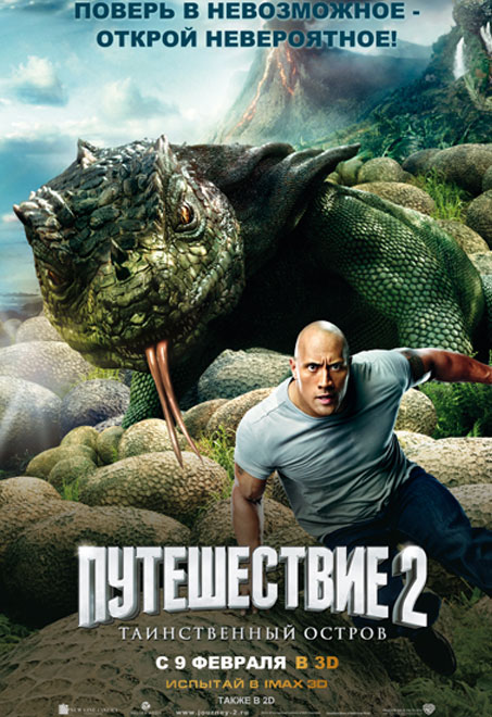 Путешествие 2: Таинственный остров 3Д / Journey 2: The Mysterious Island 3D (2012) BDRip