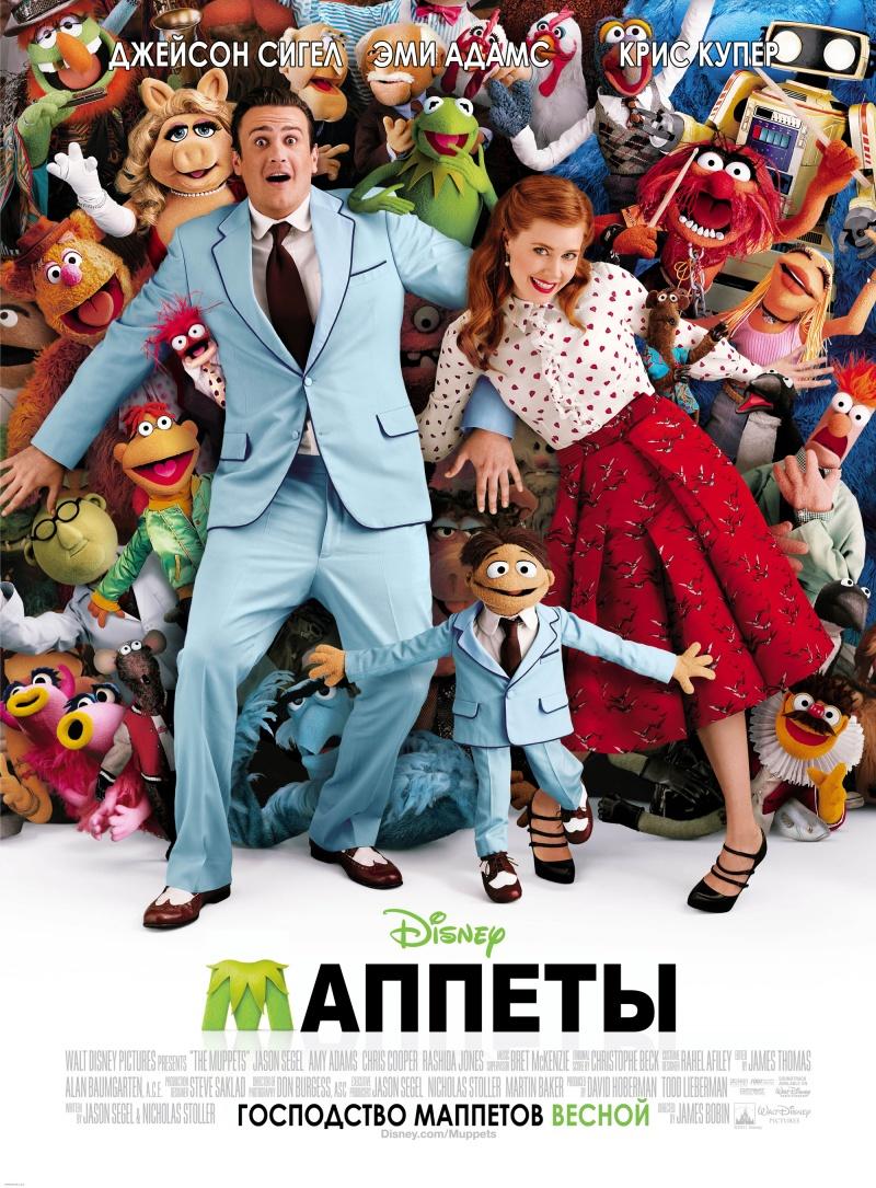 Маппеты (Muppets, The)