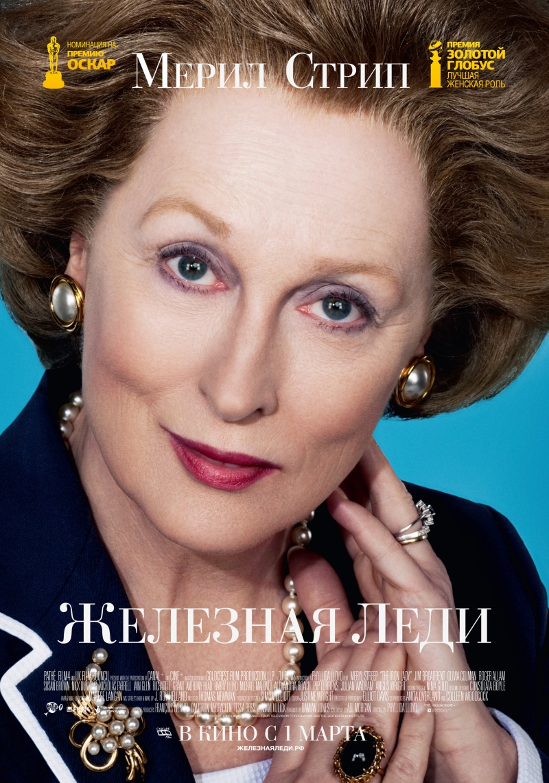 Железная леди (Iron Lady, The)