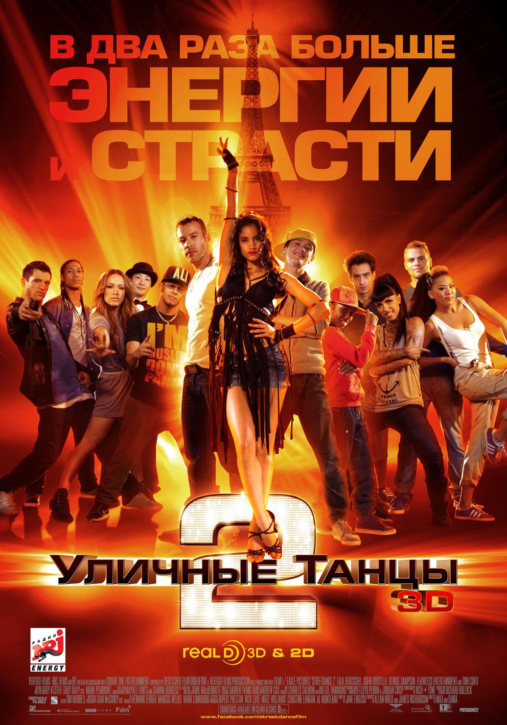 уличные танцы кино 2