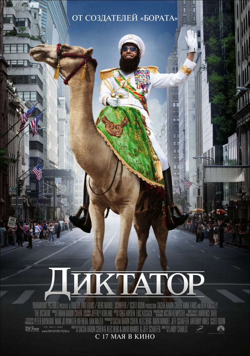 http://st.kinopoisk.ru/im/poster/1/8/5/kinopoisk.ru-The-Dictator-1859586.jpg