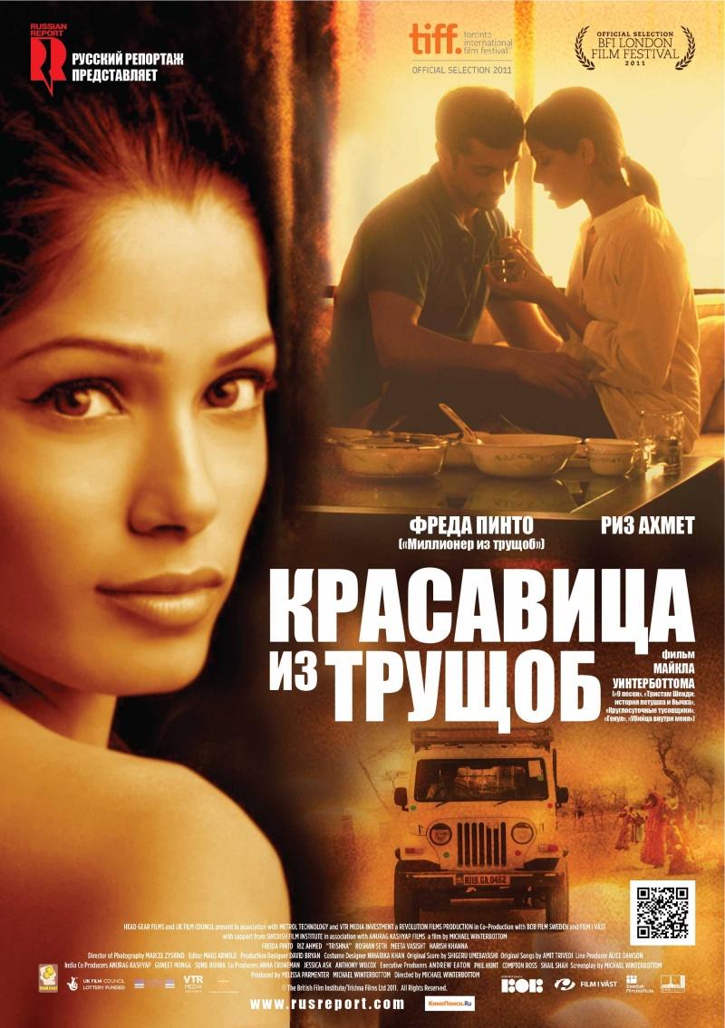 http://st.kinopoisk.ru/im/poster/1/8/5/kinopoisk.ru-Trishna-1850012.jpg