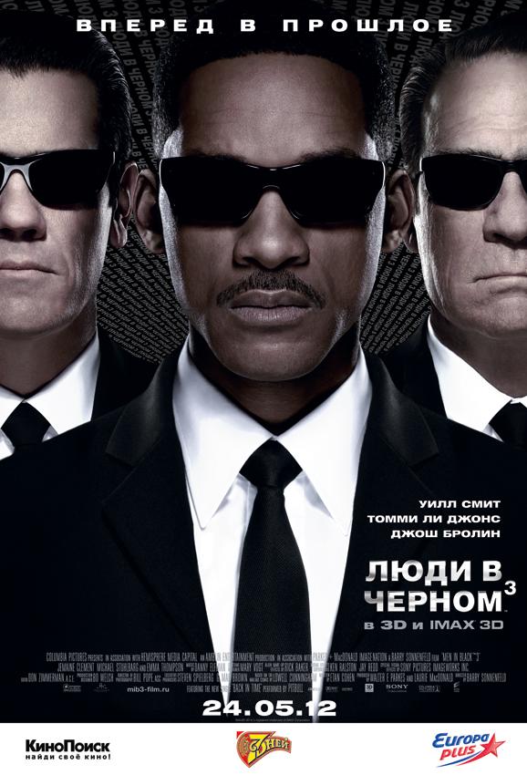http://st.kinopoisk.ru/im/poster/1/8/6/kinopoisk.ru-Men-in-Black-III-1863974.jpg