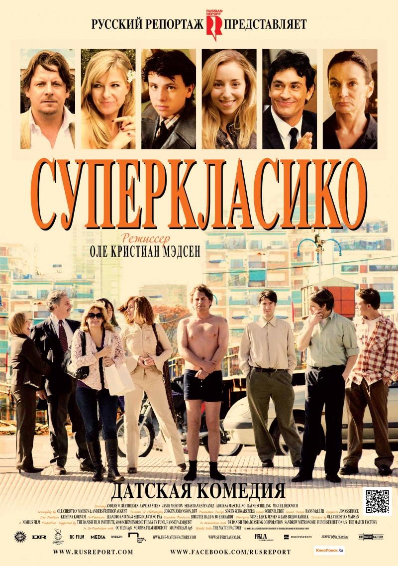 http://st.kinopoisk.ru/im/poster/1/8/6/kinopoisk.ru-SuperCl_26_23225_3Bsico-1864154.jpg