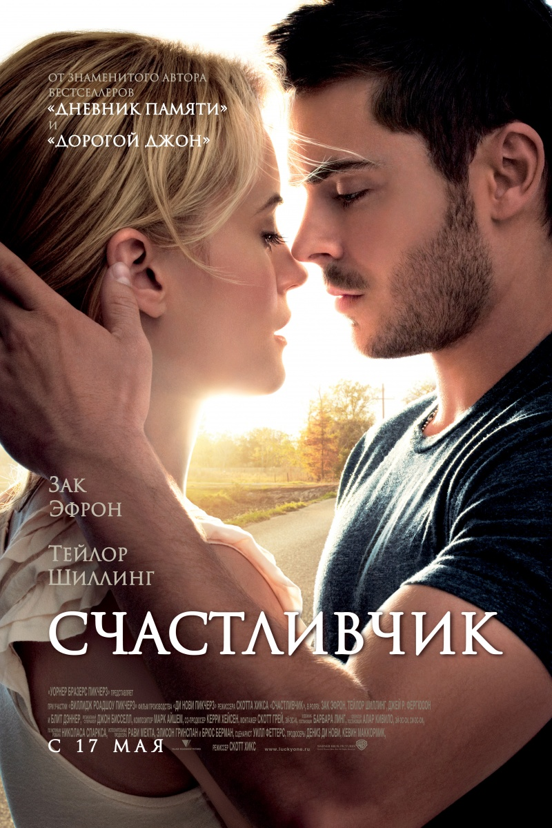 http://st.kinopoisk.ru/im/poster/1/8/6/kinopoisk.ru-The-Lucky-One-1866065.jpg