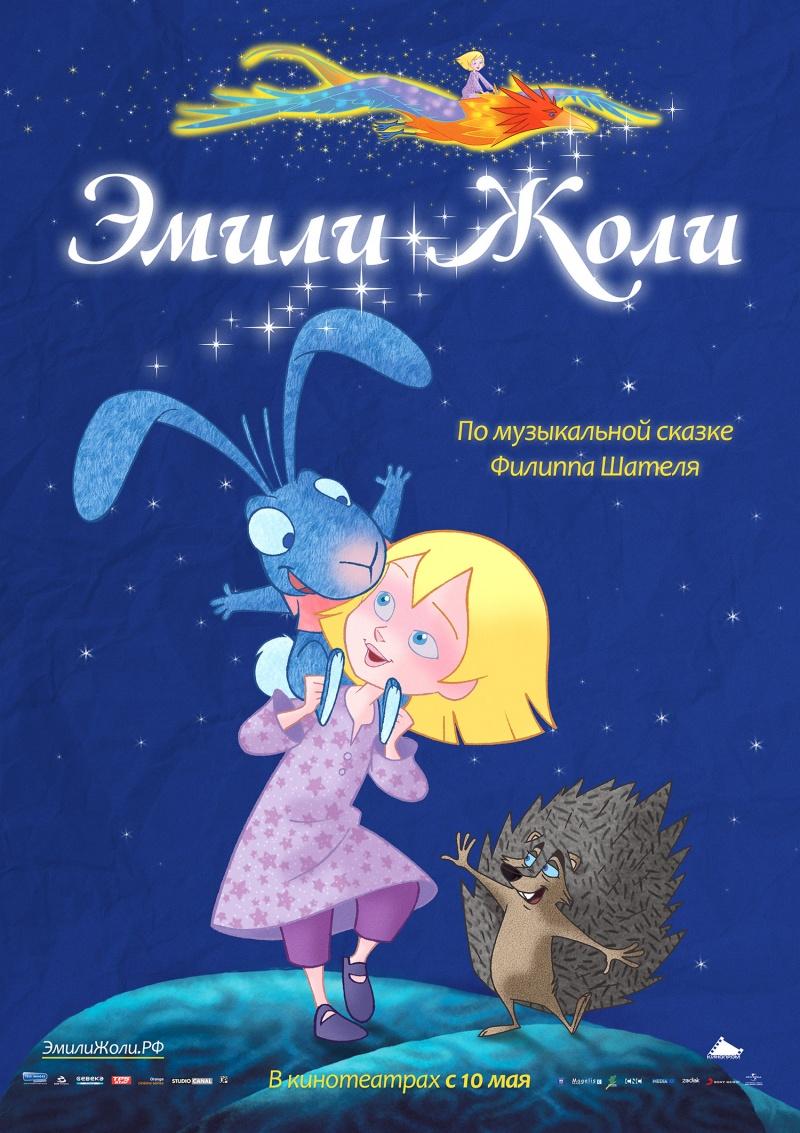 http://st.kinopoisk.ru/im/poster/1/8/6/kinopoisk.ru-_26_23201_3Bmilie-jolie-1860820.jpg
