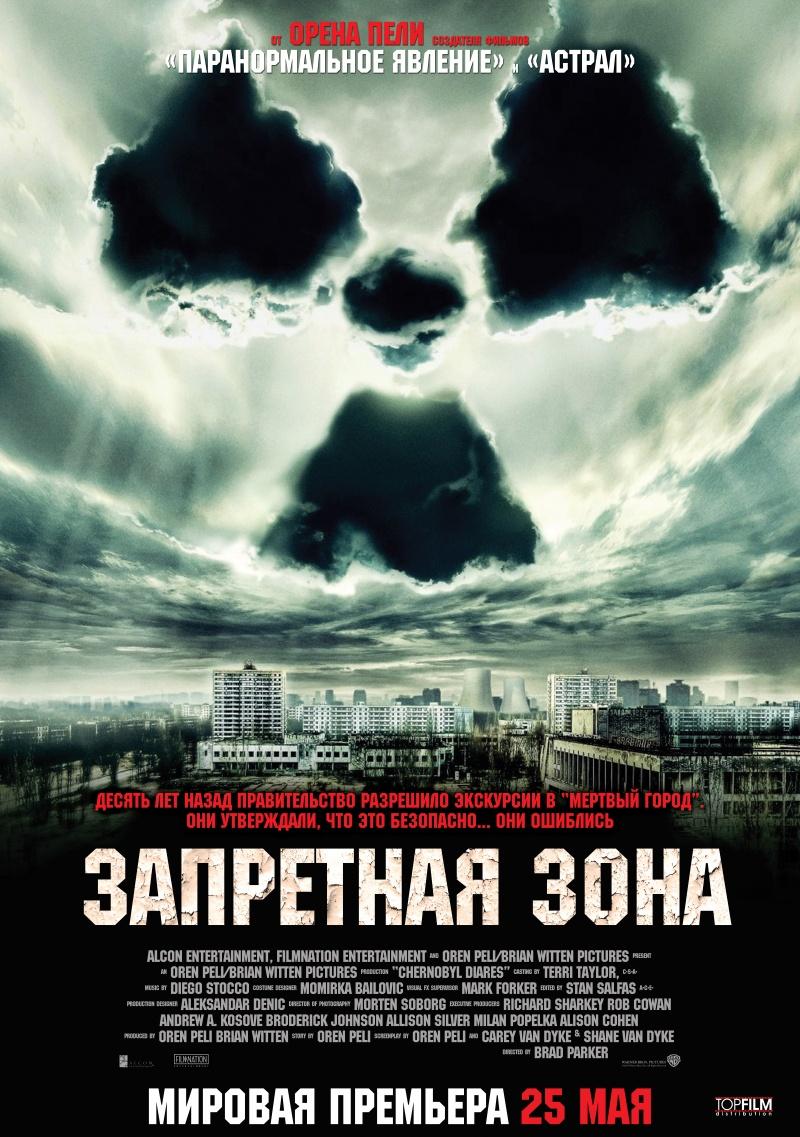 http://st.kinopoisk.ru/im/poster/1/8/7/kinopoisk.ru-Chernobyl-Diaries-1873562.jpg