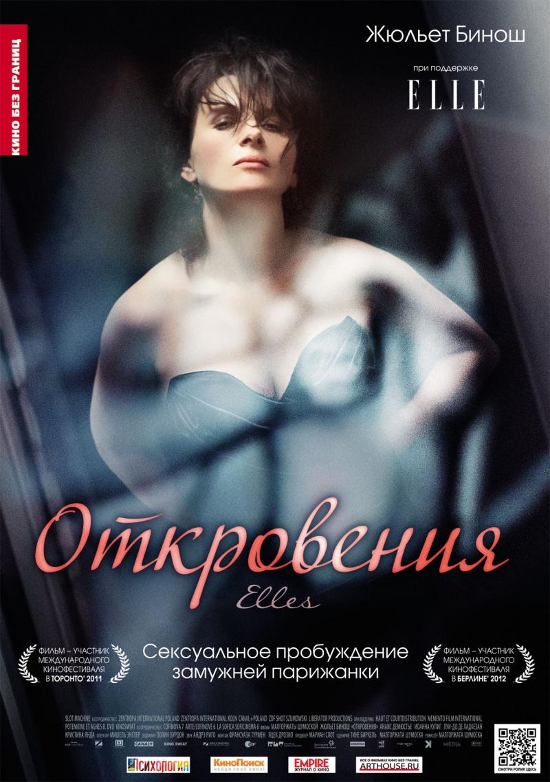 http://st.kinopoisk.ru/im/poster/1/8/7/kinopoisk.ru-Elles-1877207.jpg