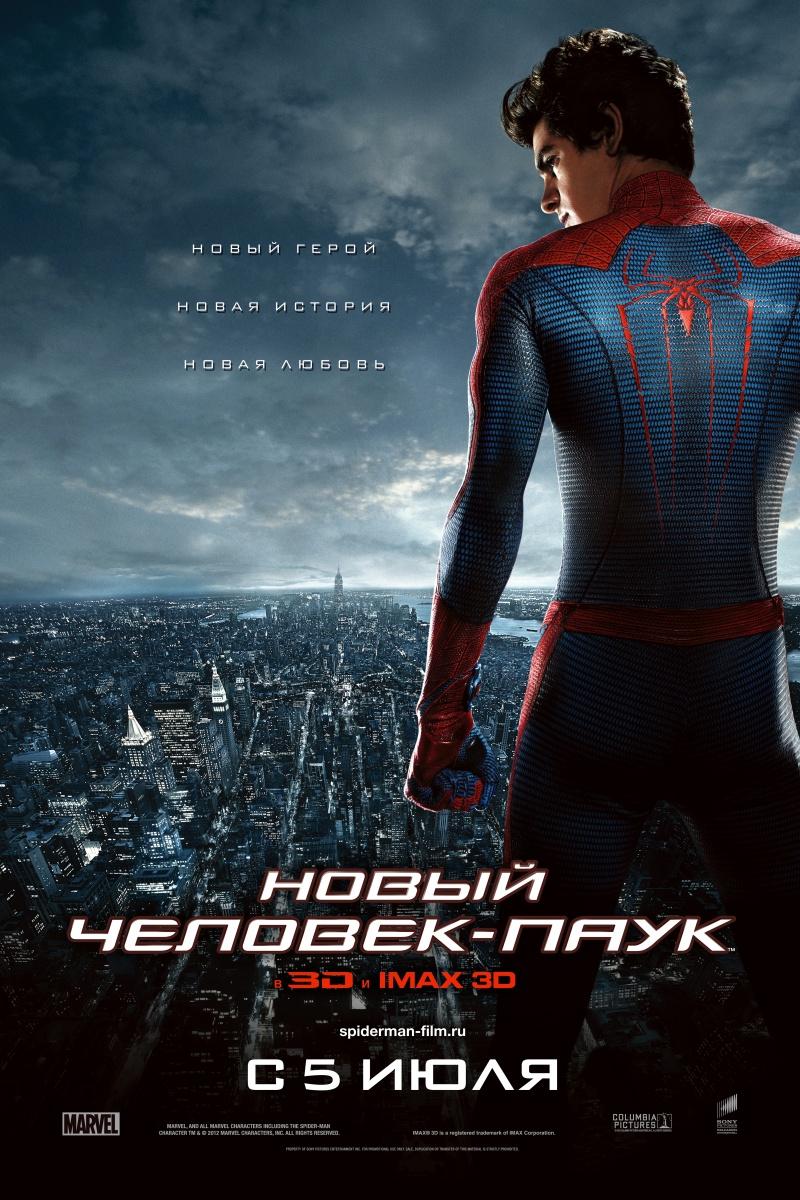 Новинки мира кино Kinopoisk.ru-The-Amazing-Spider-Man-1891345