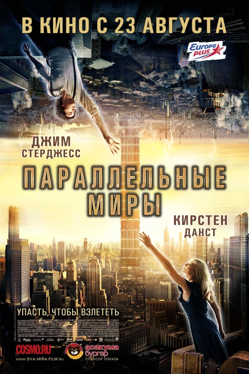Новинки мира кино Kinopoisk.ru-Upside-Down-1908385