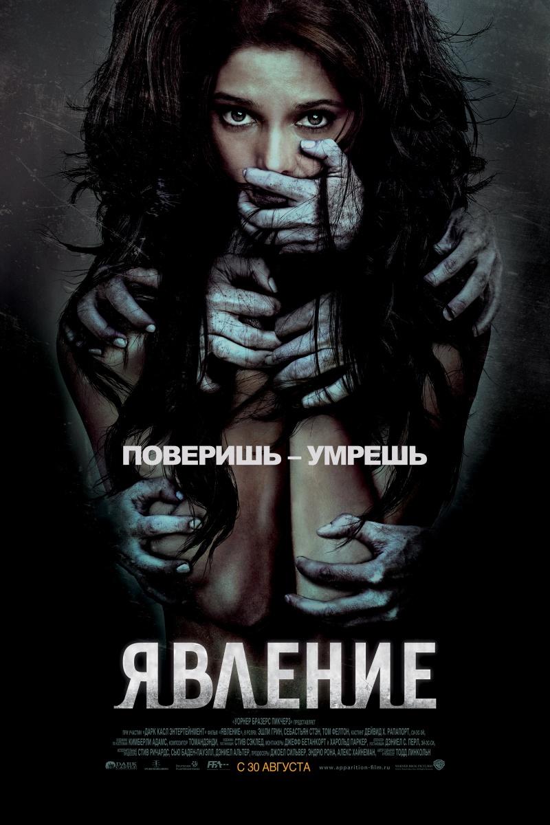 Новинки мира кино Kinopoisk.ru-The-Apparition-1933289