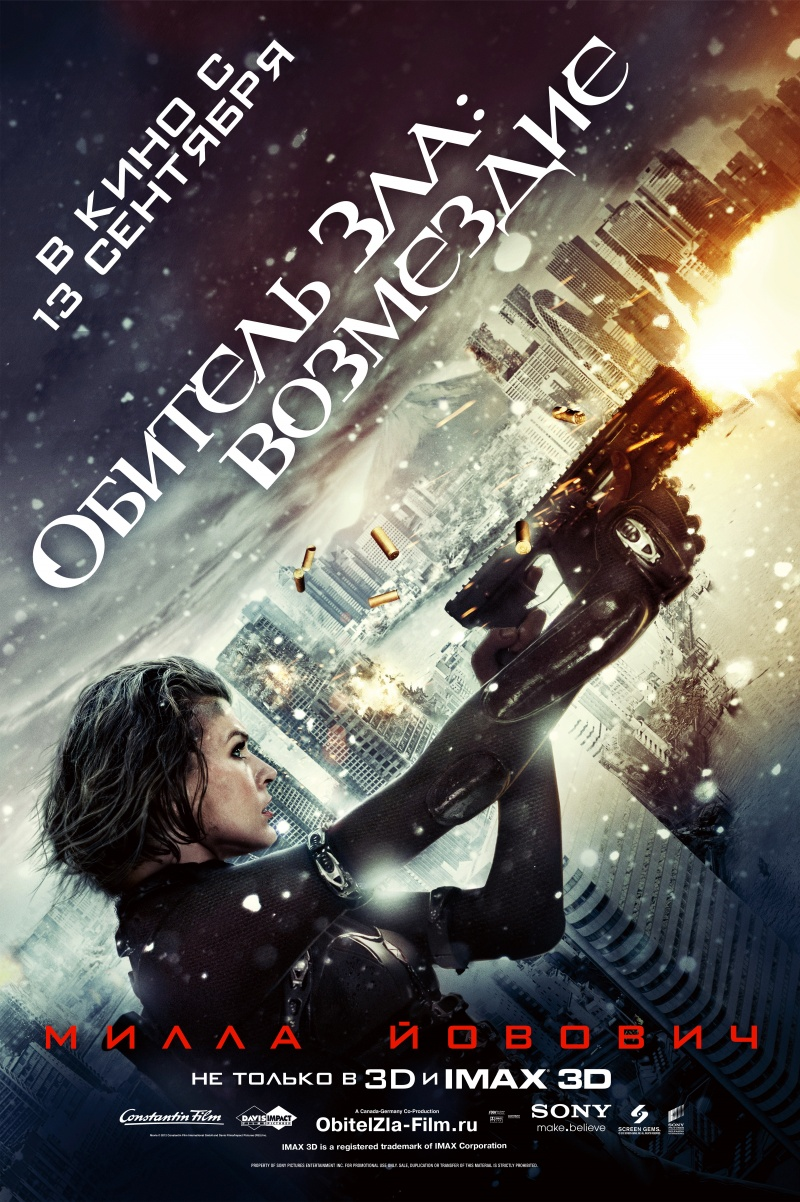 Новинки мира кино Kinopoisk.ru-Resident-Evil_3A-Retribution-1941638