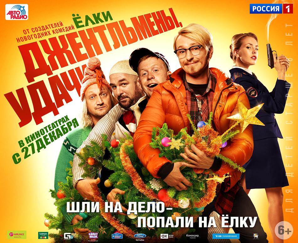 Джентльмены, удачи! Х/ф / смотреть онлайн / russia. Tv.