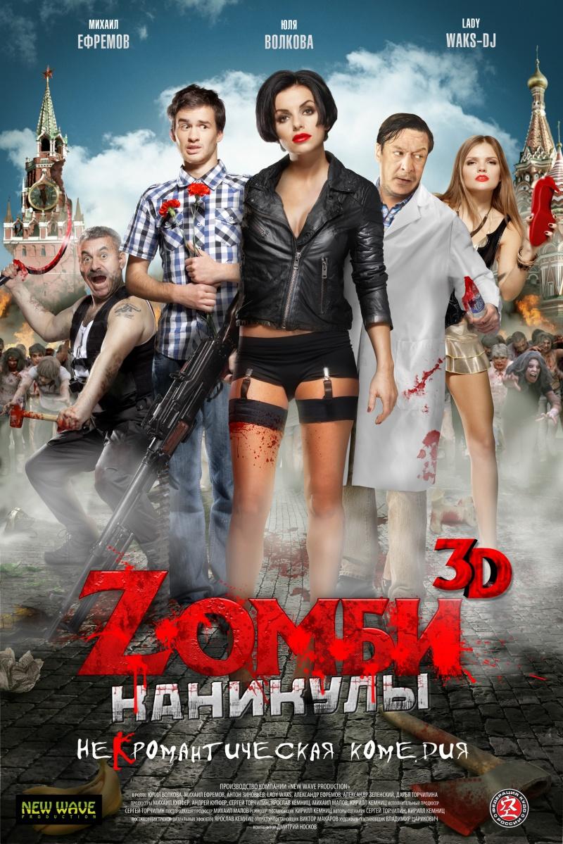 kinopoisk.ru-Zombi-kanikuly-3D-2035191.jpg