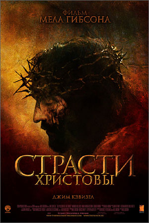 Страсти Христовы Kinopoisk.ru-Passion-of-the-Christ_2C-The-36019
