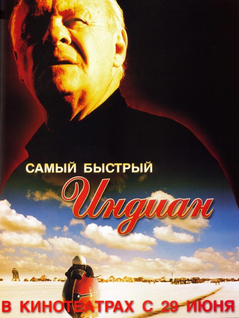 http://st.kinopoisk.ru/im/poster/4/2/1/kinopoisk.ru-World_27s-Fastest-Indian_2C-The-421839.jpg