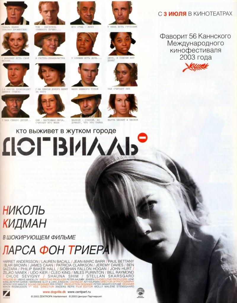 http://st.kinopoisk.ru/im/poster/4/3/3/kinopoisk.ru-Dogville-433958.jpg