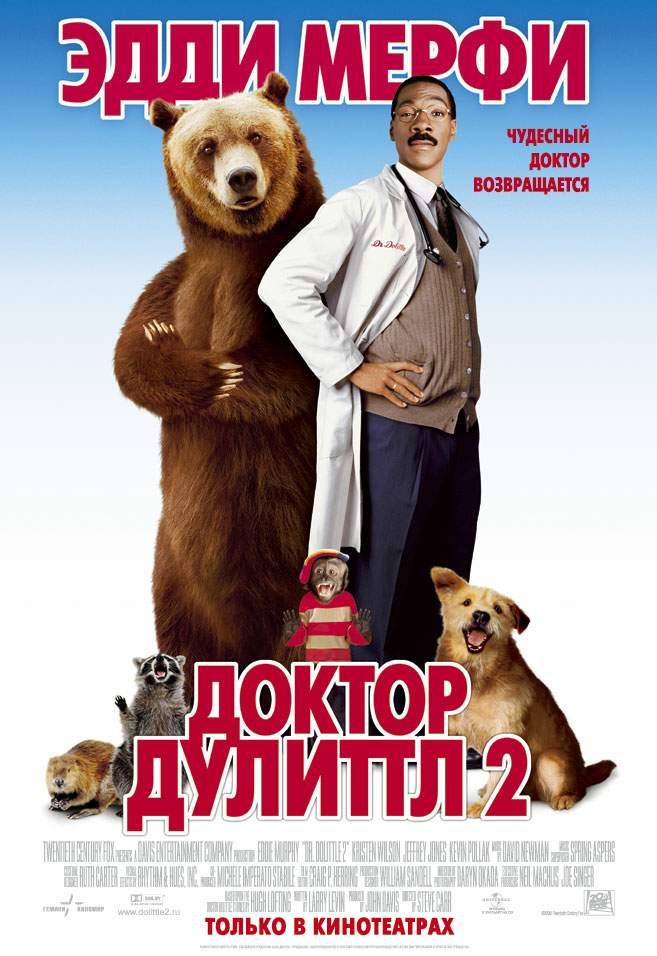 Фильм Доктор Дулиттл 2 смотреть онлайн бесплатно, в хорошем качестве