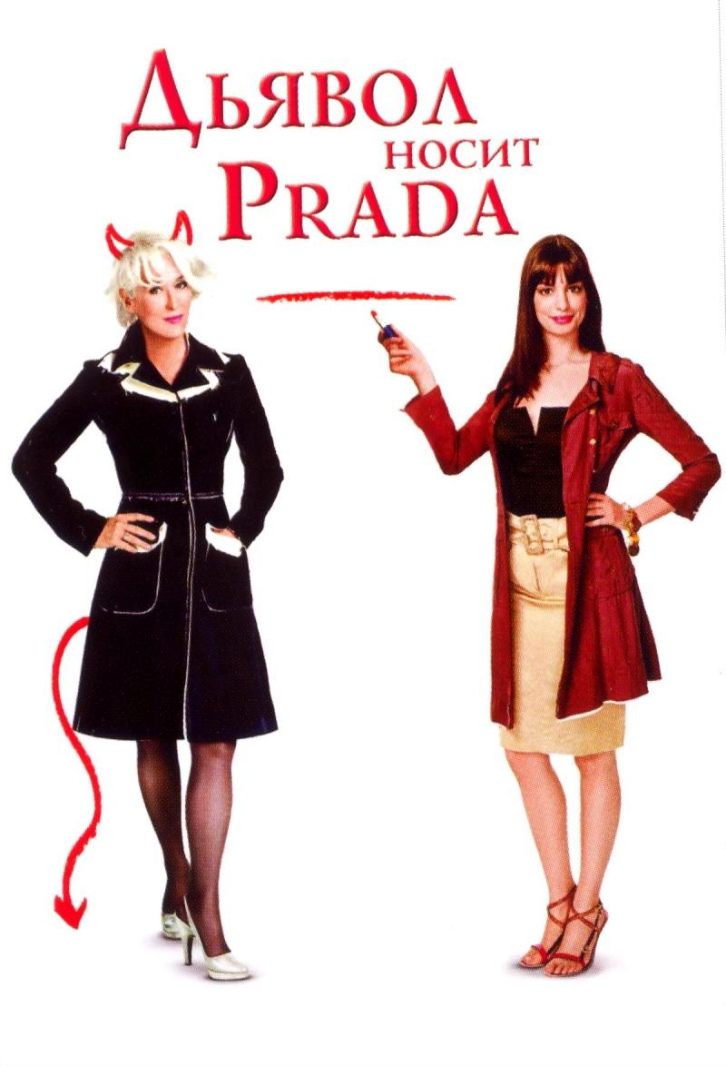 Фильм Дьявол носит «Prada» смотреть онлайн бесплатно в хорошем качестве