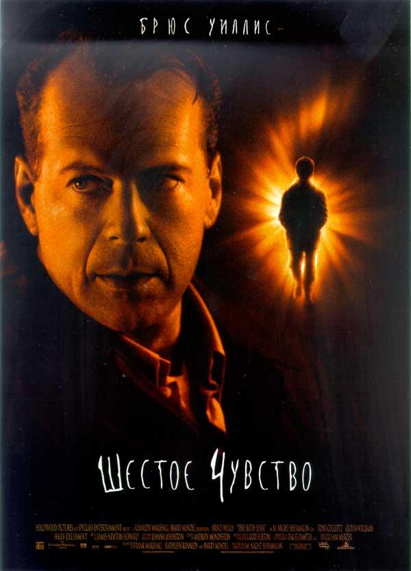 Изображение для Шестое чувство / The Sixth Sense (1999) BDRip-AVC (кликните для просмотра полного изображения)