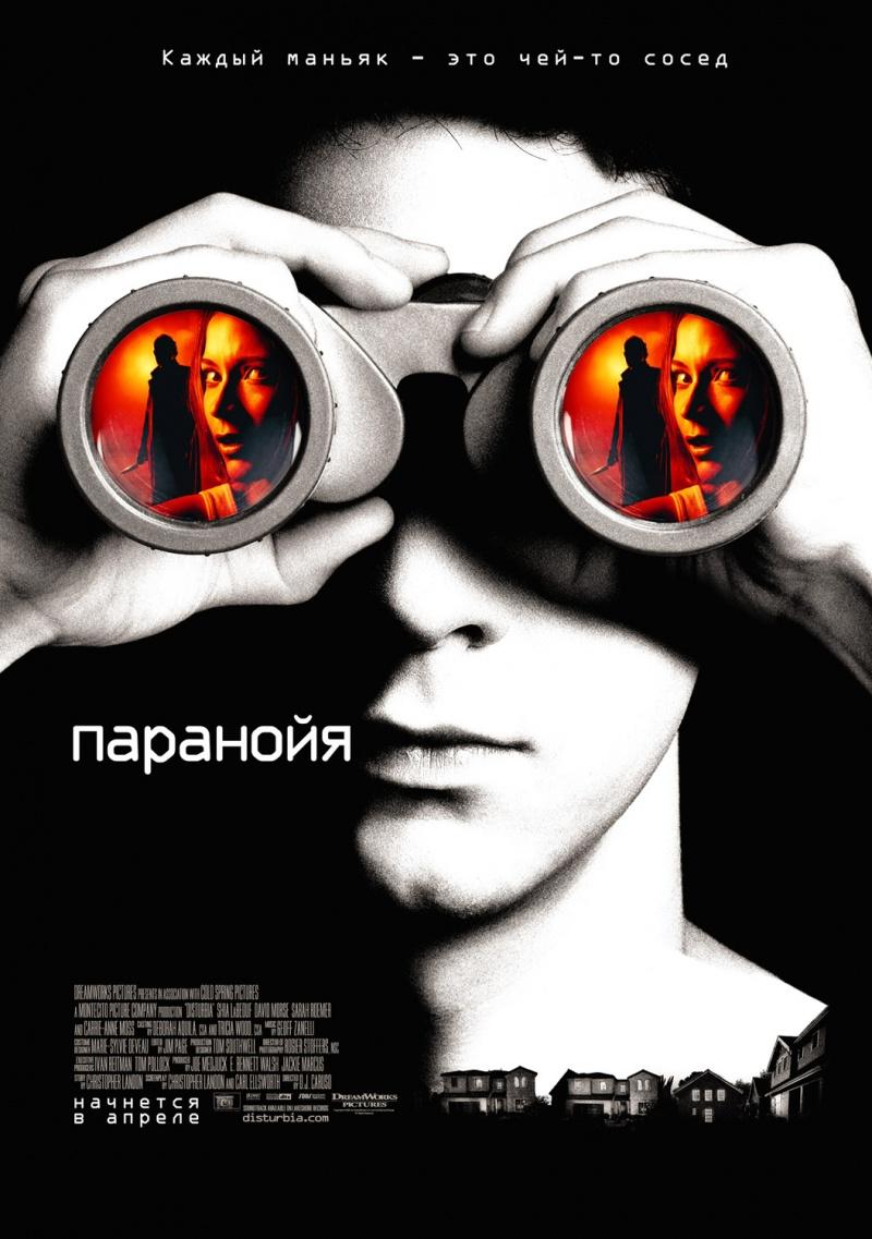 http://st.kinopoisk.ru/im/poster/4/9/9/kinopoisk.ru-Disturbia-499605.jpg