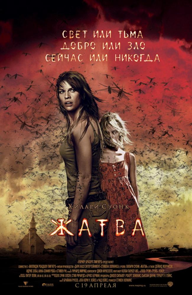 Кинозал...или..делимся.. Kinopoisk.ru-The-Reaping-504496