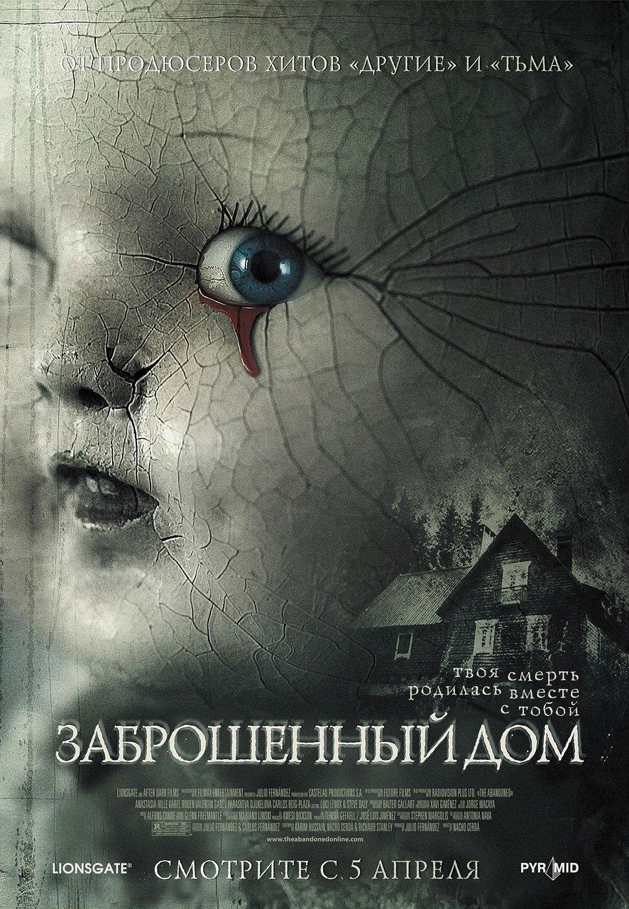 Фильм Заброшенный дом смотреть онлайн бесплатно,  в хорошем качестве