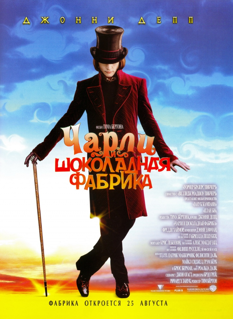 Чарли и шоколадная фабрика Kinopoisk.ru-Charlie-and-the-Chocolate-Factory-512705