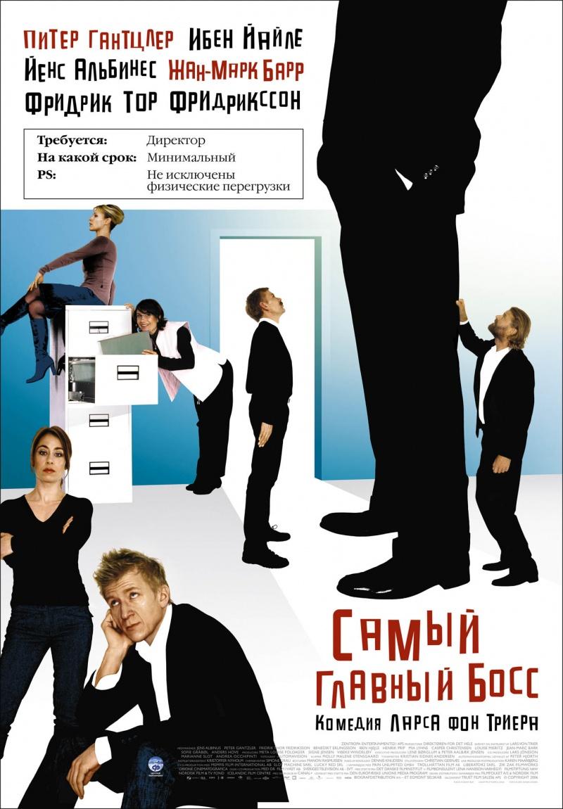 http://st.kinopoisk.ru/im/poster/5/1/8/kinopoisk.ru-Direkt_26_23248_3Bren-for-det-hele-518024.jpg