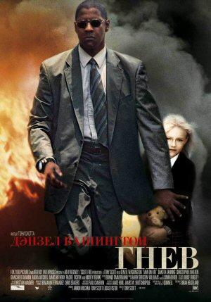 Гнев/Человек в гневе (Man on fire)