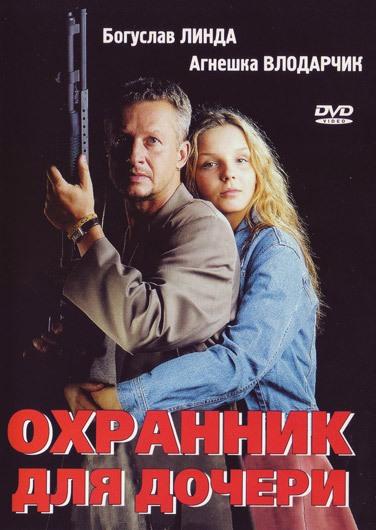 Любимое кино - Страница 2 Kinopoisk.ru-Sara-553930
