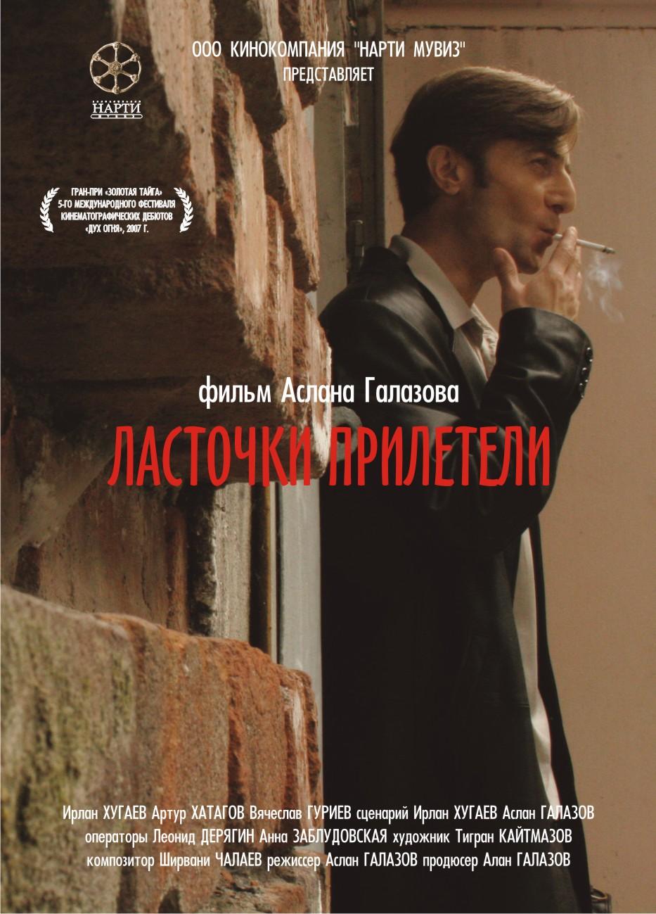 Фильм Ласточки прилетели смотреть онлайн бесплатно, в хорошем качестве