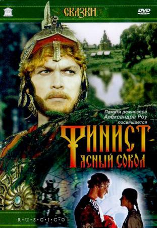 Финист - ясный сокол (1975) DVDRip / 1.37 Gb [Лицензия]