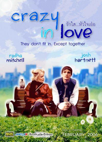 Фильм Без ума от любви  смотреть онлайн бесплатно в хорошем качестве