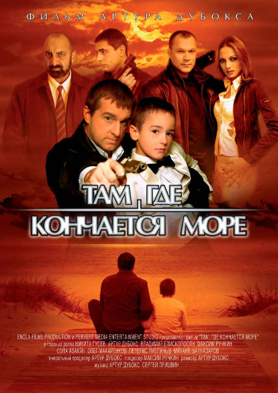 http://st.kinopoisk.ru/im/poster/6/4/4/kinopoisk.ru--644629.jpg
