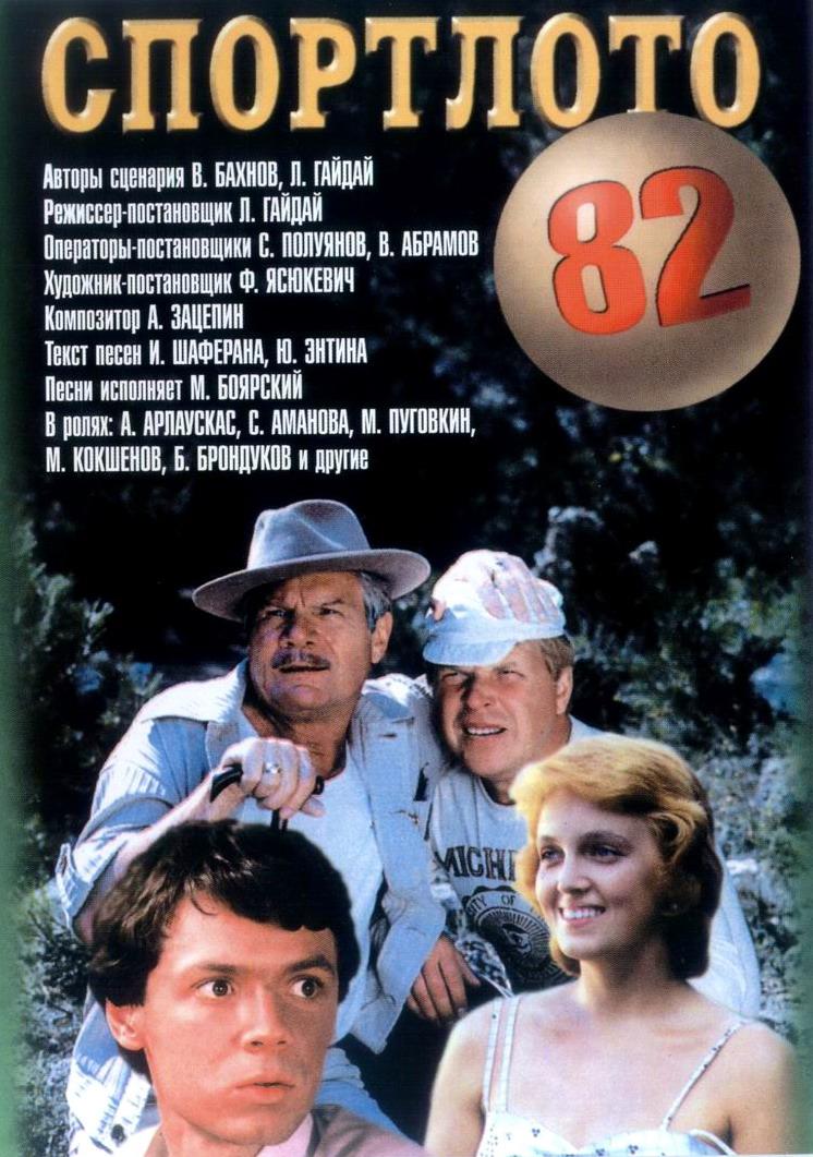 Фильм Спортлото-82  смотреть онлайн бесплатно, в хорошем качестве