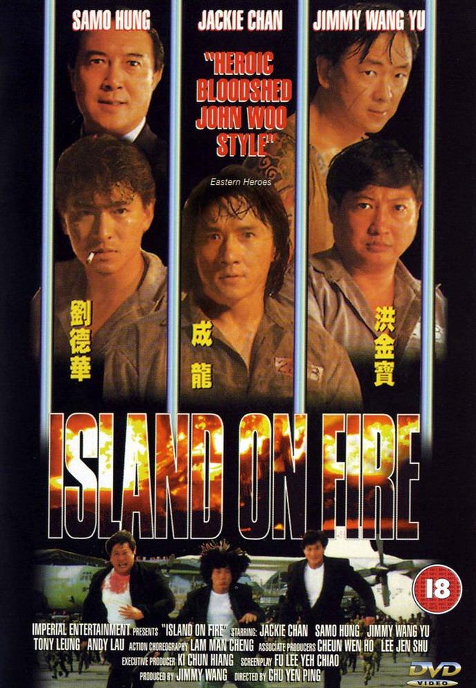 Остров огня / Island of fire Полная версия,1990 г., драма, DVDRip скачать.