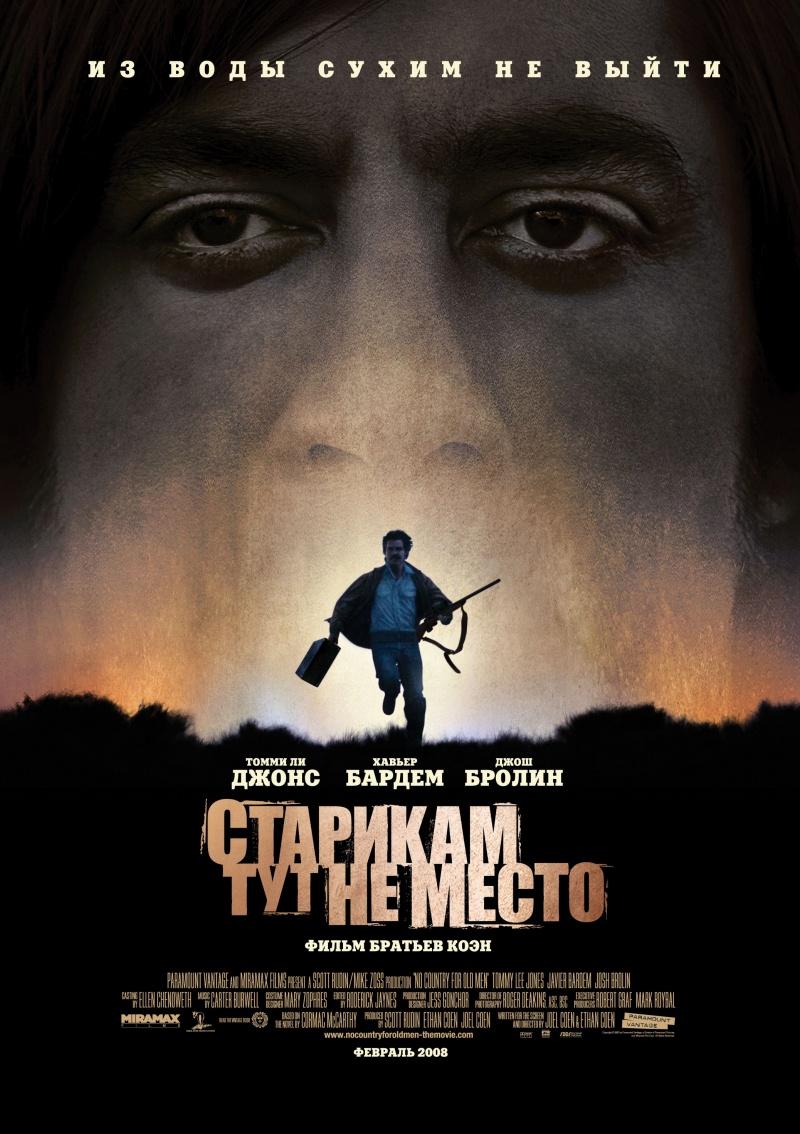«Феномен» — 1984