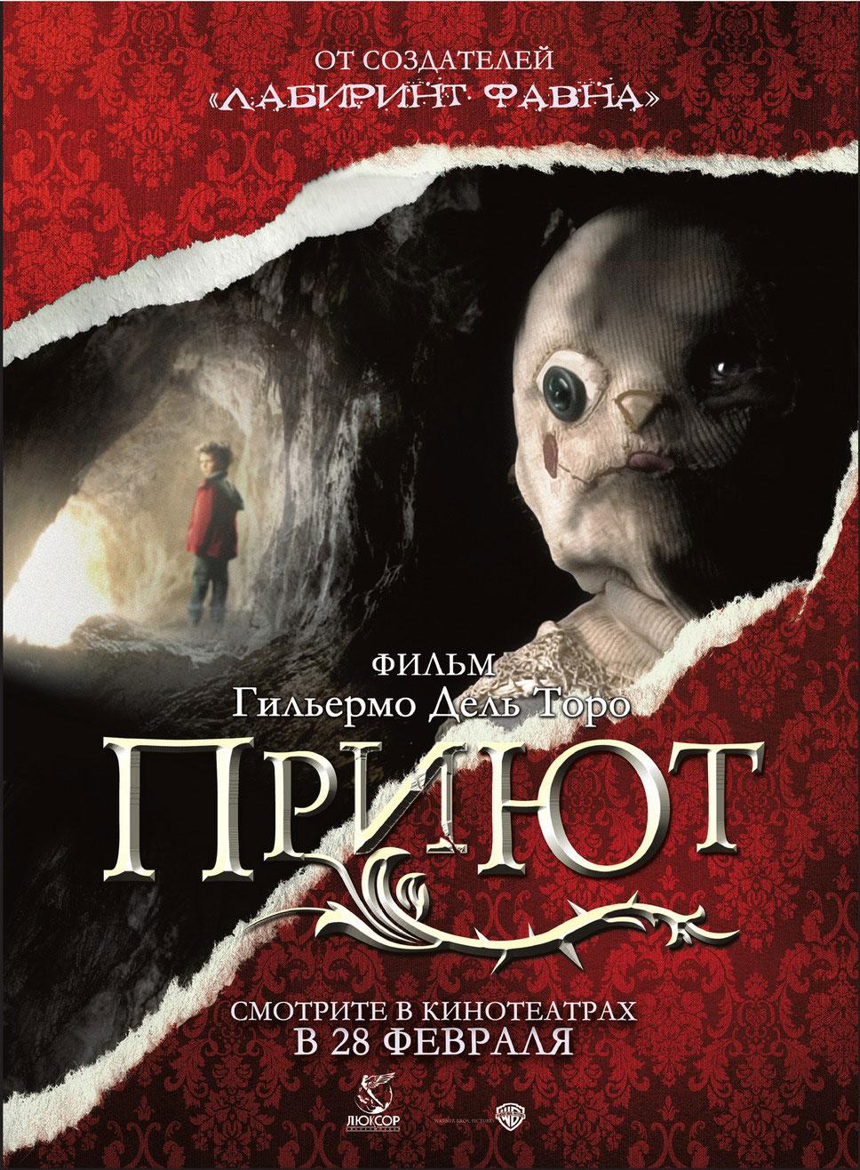 http://st.kinopoisk.ru/im/poster/6/9/6/kinopoisk.ru-El-orfanato-696694.jpg