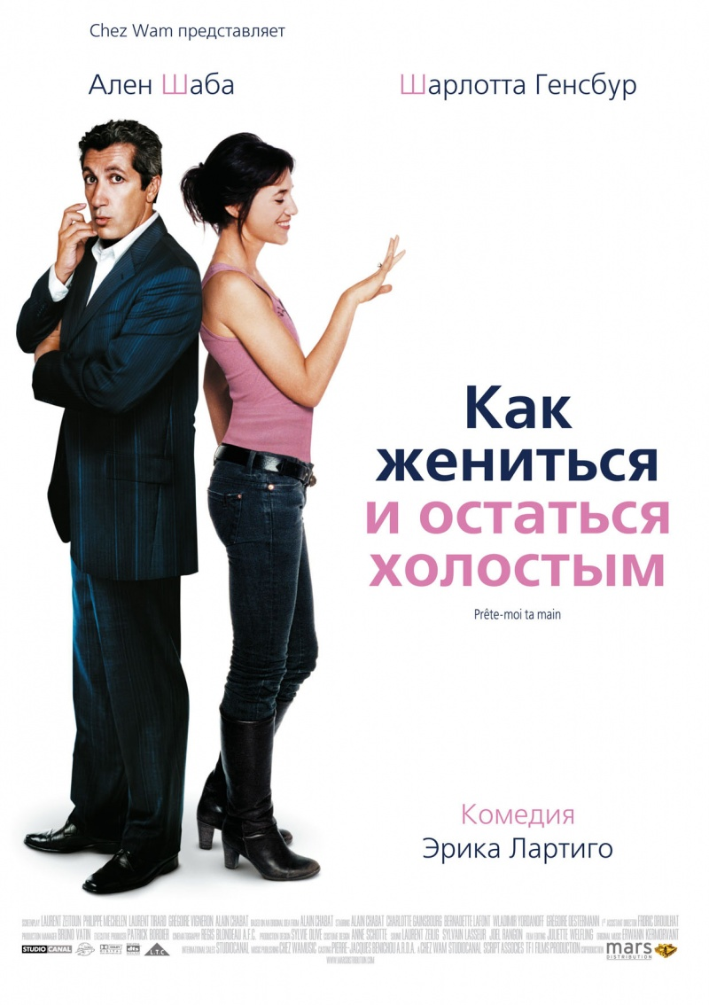 Как жениться и остаться холостым 2006 смотреть фильм бесплатно