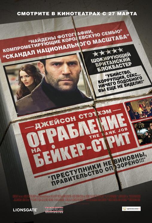 http://st.kinopoisk.ru/im/poster/7/0/4/kinopoisk.ru-Bank-Job_2C-The-704027.jpg