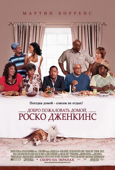 Фильм Добро пожаловать домой, Роско Дженкинс смотреть онлайн бесплатно в хорошем качестве