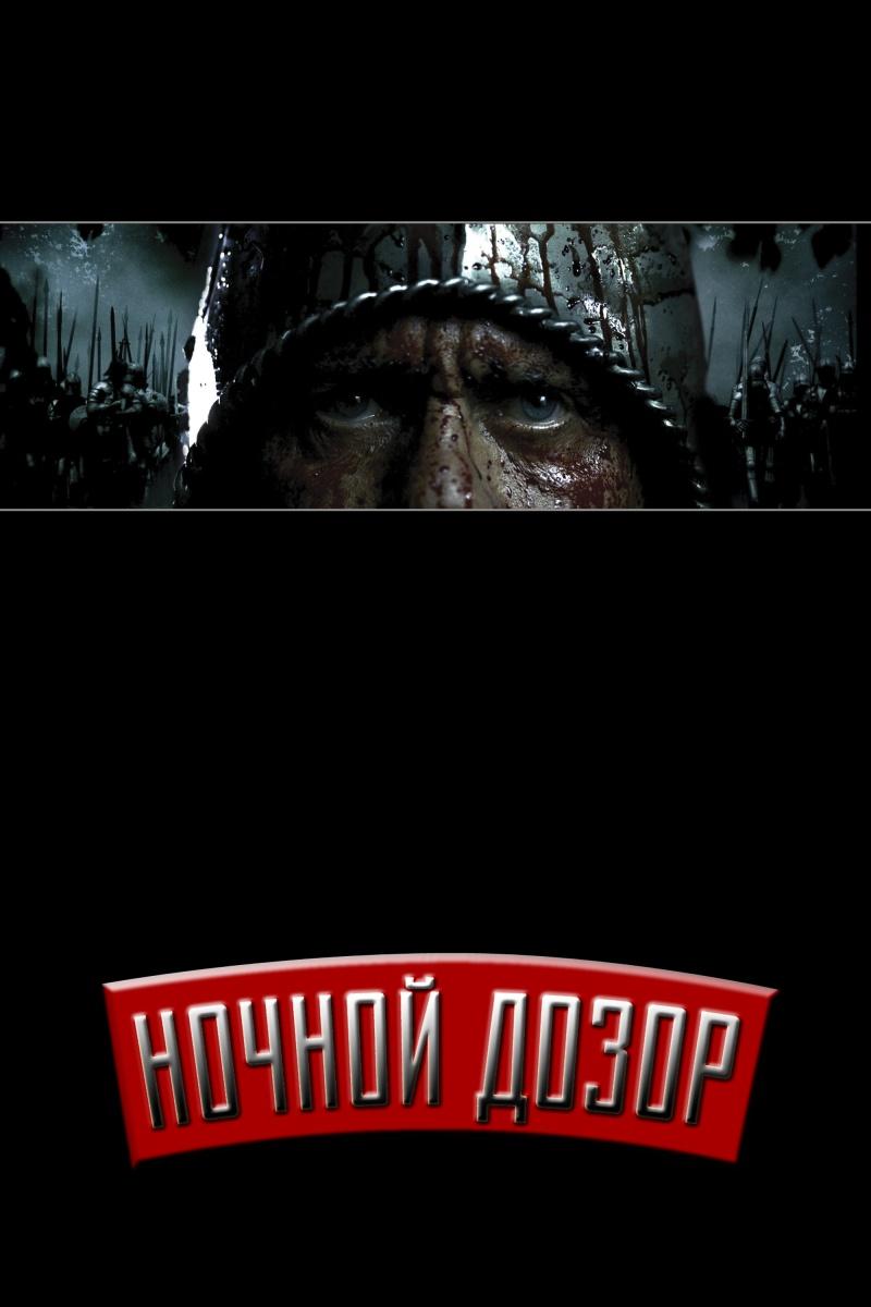 Изображение для Ночной дозор (2004) BDRip (кликните для просмотра полного изображения)