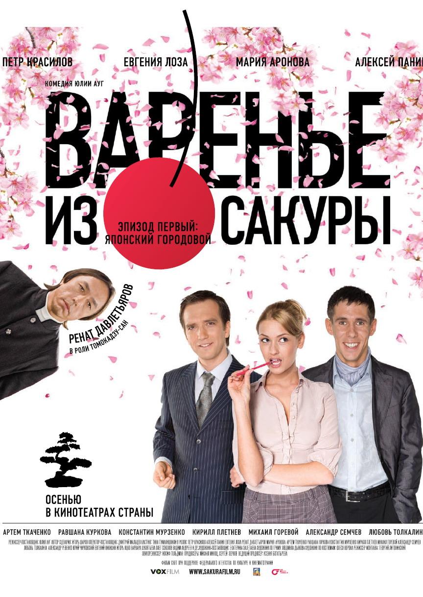 Фильм Варенье из сакуры  смотреть онлайн бесплатно в хорошем качестве