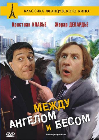 Между ангелом и бесом / Les anges gardiens Kinopoisk.ru-Les-anges-gardiens-768783
