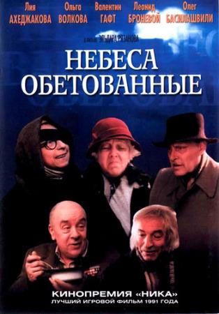 http://st.kinopoisk.ru/im/poster/7/8/7/kinopoisk.ru-Nebesa-obetovannye-787680.jpg