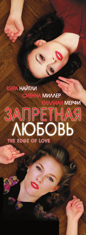 http://st.kinopoisk.ru/im/poster/8/0/7/kinopoisk.ru-Edge-of-Love_2C-The-807209.jpg